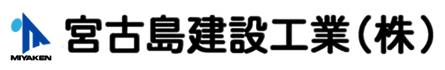 宮古島建設工業(株)